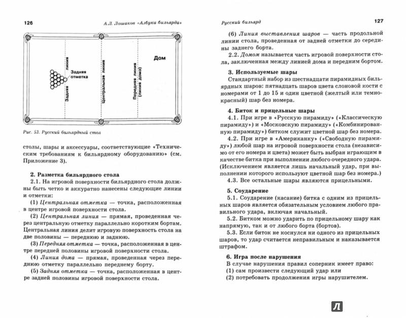 Иллюстрация 1 из 20 для Азбука бильярда - Аркадий Лошаков | Лабиринт - книги. Источник: Лабиринт