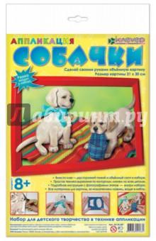 Собачки (АБ 24-501)