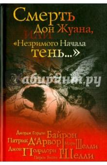 """Смерть Дон Жуана, или """"Незримого Начала тень ..."""""""