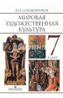Мировая художественная культура: человек в мировой художественной культуре: учебник для 7 класса