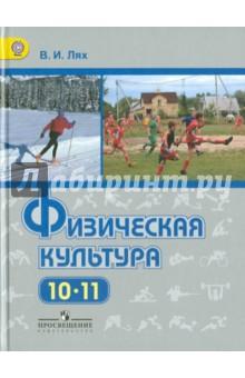 Физическая культура. 10-11 класс. Учебник. Базовый уровень. ФГОС