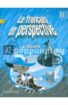 Французский язык. 2 класс. Рабочая тетрадь. ФГОС