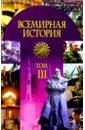 Яновский О.А. Всемир. история в 3ч ч3: Окт.1917г - 20-е г 20в