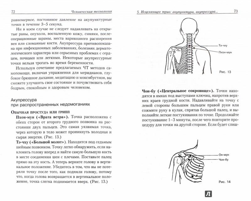 Иллюстрация 1 из 12 для Человеческая технология - Ильчи Ли   Лабиринт - книги. Источник: Лабиринт