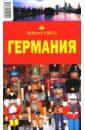 Германия, Патрунов Феликс,Андреева Елена Викторовна