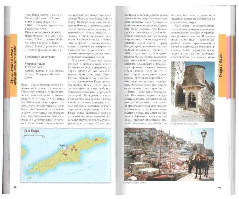 Иллюстрация 1 из 7 для Греция, 4-е издание - Александр Баунов | Лабиринт - книги. Источник: Лабиринт