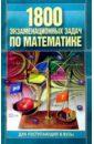 экзаменационных задач по математике для поступающих в вузы