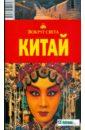 Китай, 2-е издание, Плескачевская Инесса