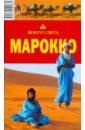 Марокко, 2-е издание, Алексеева Ю.Г.