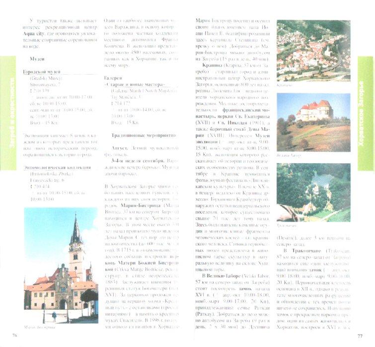 Иллюстрация 1 из 18 для Хорватия - Кусый, Фридман, Сартакова | Лабиринт - книги. Источник: Лабиринт