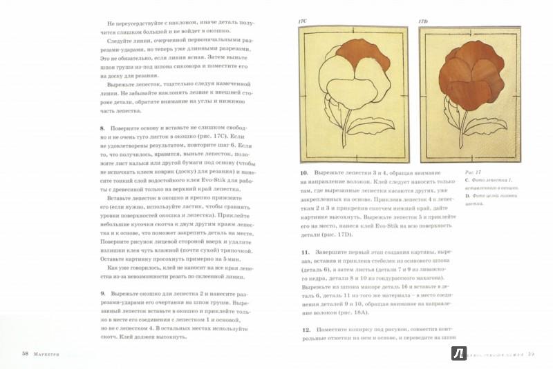 Иллюстрация 1 из 9 для Маркетри. Практическое руководство - Лоуренс Тредголд | Лабиринт - книги. Источник: Лабиринт