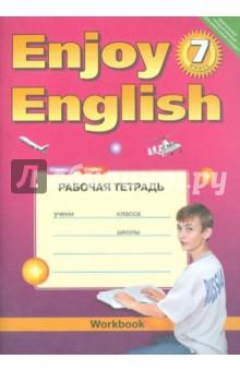 Английский язык. 7 класс. Рабочая тетрадь к учебнику Enjoy English. ФГОС и н верещагина english 1 класс рабочая тетрадь