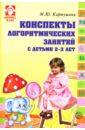 Картушина Марина Юрьевна Конспекты логоритмических занятий с детьми 2-3 лет