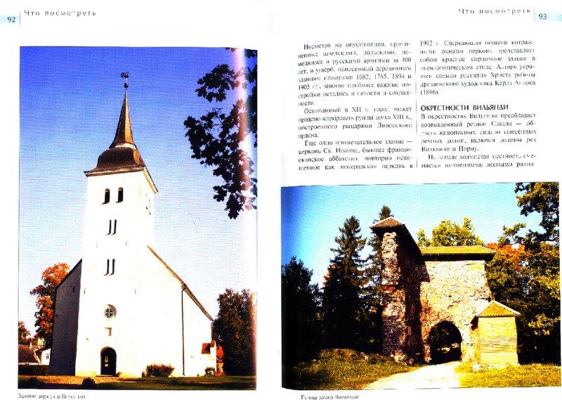 Иллюстрация 1 из 13 для Эстония. Путеводитель - Роберт Голди | Лабиринт - книги. Источник: Лабиринт