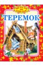 Теремок. Русская народная сказка в пересказе М.А. Булатова
