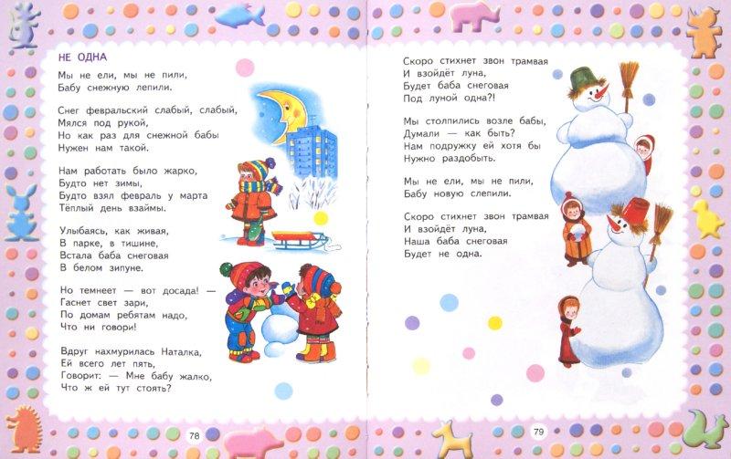 Иллюстрация 1 из 31 для Детям - Агния Барто | Лабиринт - книги. Источник: Лабиринт