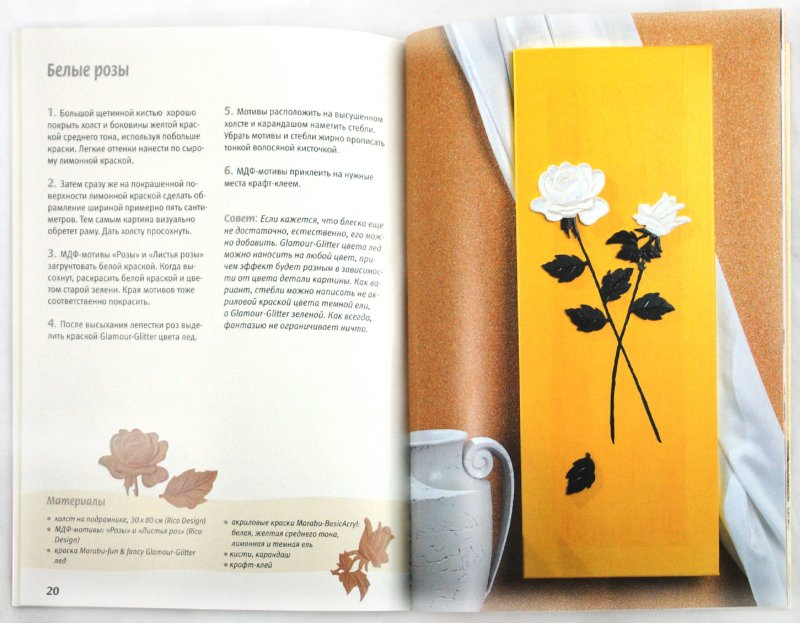 Иллюстрация 1 из 3 для Картины на подрамниках. Фигуры из МДФ и акриловые краски - Сюзанне Жоуди | Лабиринт - книги. Источник: Лабиринт