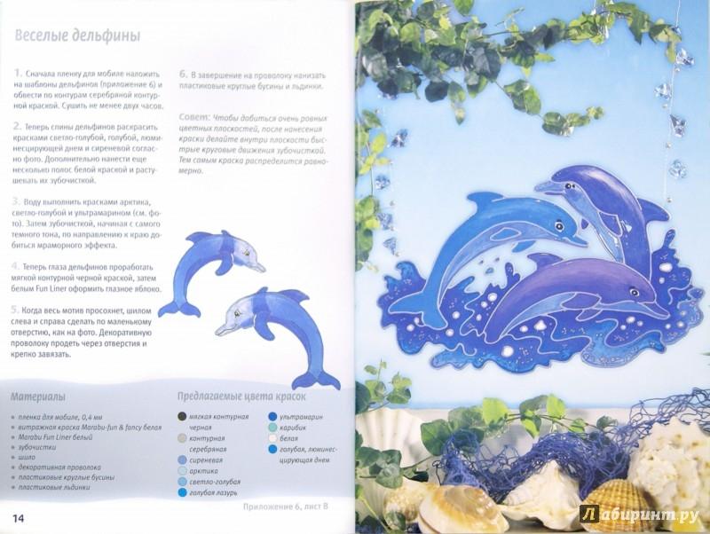 Иллюстрация 1 из 20 для Морские мотивы. Живопись витражными красками | Лабиринт - книги. Источник: Лабиринт
