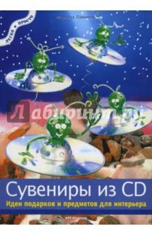 Сувениры из CD. Идеи подарков и предметов для интерьера idei