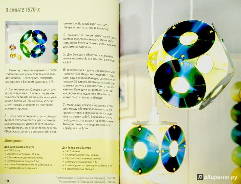 Иллюстрация 1 из 38 для Сувениры из CD. Идеи подарков и предметов для интерьера - Мартина Ламмель | Лабиринт - книги. Источник: Лабиринт