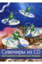Сувениры из CD. Идеи подарков и предметов для интерьера