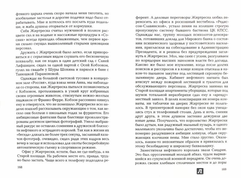 Иллюстрация 1 из 7 для Моль для гламура - Лидия Скрябина | Лабиринт - книги. Источник: Лабиринт