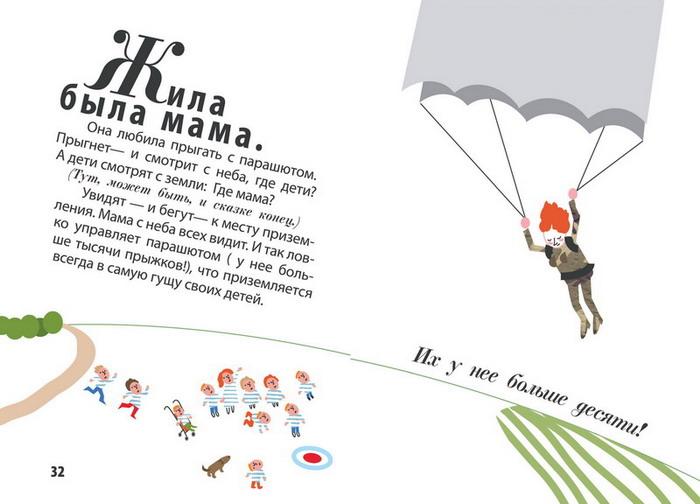 Иллюстрация 1 из 30 для Сказки про мам - Сергей Седов | Лабиринт - книги. Источник: Лабиринт