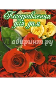 Поздравления для дам. 8 Марта. День святого Валентина. День Рождения. День матери