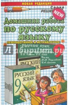 Домашняя работа по русскому языку за 9 класс к учебнику М.М.Разумовской и др.