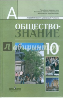 гдз обществознание 10 класс кравченко 2003