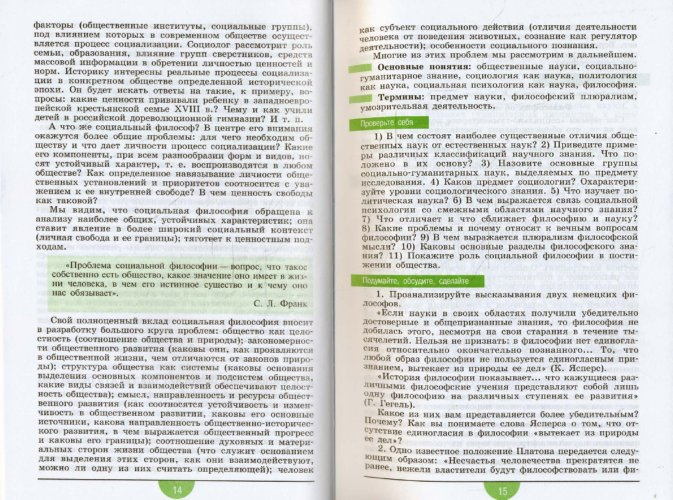 Иллюстрация 1 из 38 для Обществознание. 10 класс. Профильный уровень. Учебник - Боголюбов, Лазебникова, Смирнова | Лабиринт - книги. Источник: Лабиринт