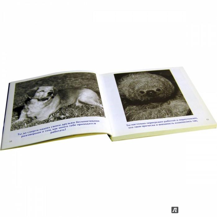 Иллюстрация 8 из 15 для Книга для тех, кто делает слишком много - Бредли Грив | Лабиринт - книги. Источник: Лабиринт