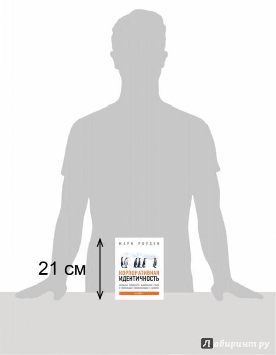 Иллюстрация 1 из 13 для Корпоративная идентичность. Создание успешного фирменного стиля и визуальные коммуникации в бизнесе - Роуден Марк | Лабиринт - книги. Источник: Лабиринт