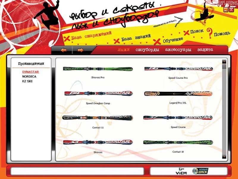 Иллюстрация 1 из 3 для Выбор и секреты лыж и сноубордов | Лабиринт - софт. Источник: Лабиринт