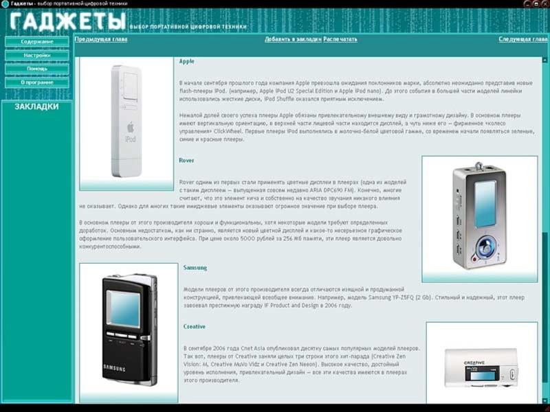 Иллюстрация 1 из 3 для Гаджеты - выбор портативной цифровой техники | Лабиринт - софт. Источник: Лабиринт
