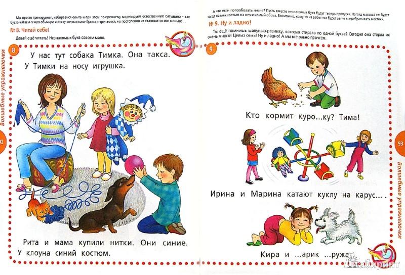 Иллюстрация 1 из 24 для Новый букварь для дошкольников и первоклассников - Соболева, Агафонов, Агафонова | Лабиринт - книги. Источник: Лабиринт