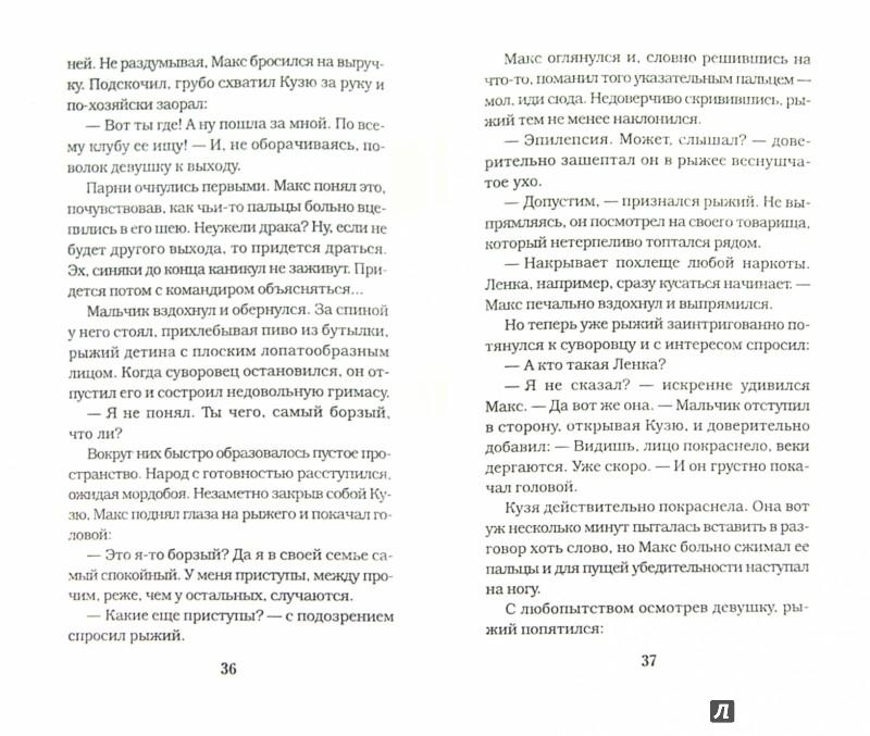 Иллюстрация 1 из 25 для Кадетство: Роман в 3 книгах. Книга третья. Назад хода нет - Максим Макаров   Лабиринт - книги. Источник: Лабиринт