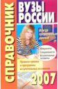 Вузы России. Справочник. 2007 год