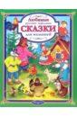 Любимые русские народные сказки для малышей