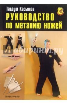 Руководство по метанию ножей