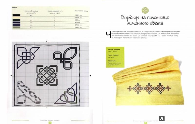 Иллюстрация 1 из 27 для Кельтские мотивы: Вышивка - Кэрол Филипсон | Лабиринт - книги. Источник: Лабиринт