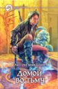 Мякшин Антон Домой, во тьму: Фантастический роман цены онлайн