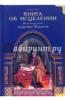 Книга об исцелении. Виды исцеления, даруемые Кораном