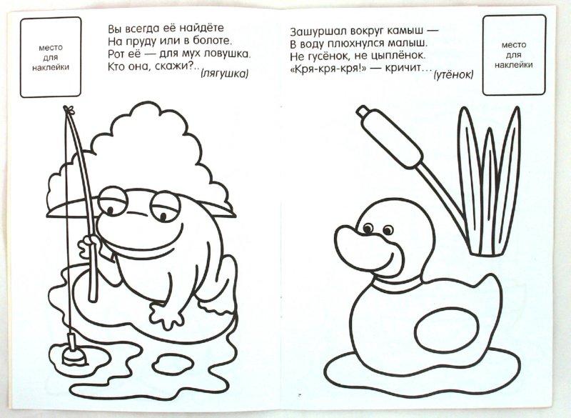 Иллюстрация 1 из 5 для Загадки и раскраски (красная) - Екатерина Савельева | Лабиринт - книги. Источник: Лабиринт