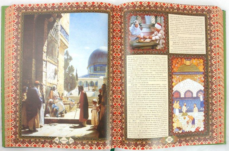 Иллюстрация 1 из 25 для Тысяча и одна ночь (в футляре) | Лабиринт - книги. Источник: Лабиринт