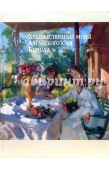 Художественный музей Алтайского края. Барнаул нежилого помещения н2 барнаул