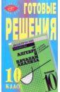 Назарова Л.Н. Готовые решения к пособию Б.М. Ивлева и др. Дидактические материалы по алгебре и началам анализа миндюк нора григорьевна дидактические материалы по алгебре и началам анализа 10 11 класс