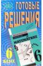 Назарова Л.Н. Готовые решения к пособию А.С. Чеснокова и К.И. Нешкова Дидактические материалы по математике назарова л н готовые решения к пособию а с чеснокова и к и нешкова дидактические материалы по математике
