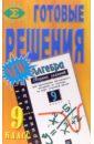 Назарова Л.Н. Готовые решения к Сборнику заданий для проведения письменного экзамена по алгебре. 9 класс веремьев александр решение экзаменационных задач по алгебре к сб задач по алгебре 9кл под ред с а шестакова