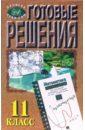 Назарова Л.Н. Готовые решения к Сборнику заданий по математике и алгебре начала анализа. 11 класс